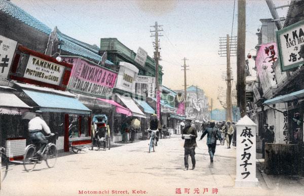 70419-0010 - Motomachi