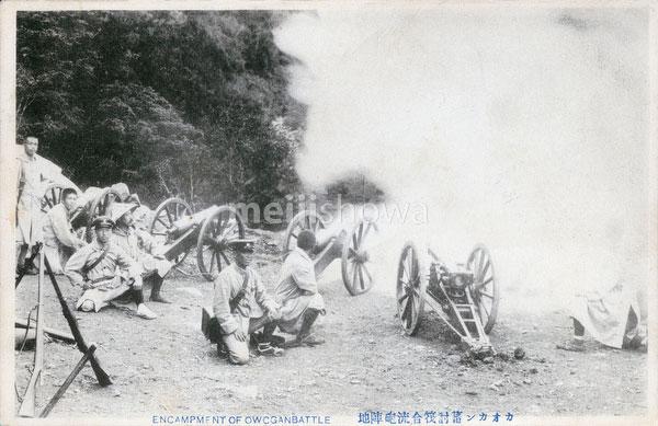 70420-0016 - Artillery in Action