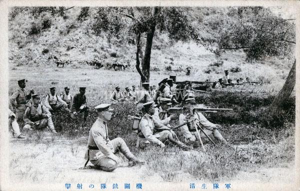 70420-0018 - Machine Gun Practice