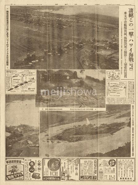 70117-0005 - News: Pearl Harbor