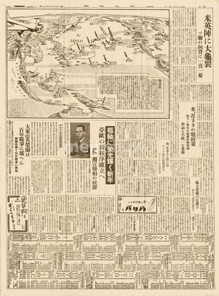 70117-0006 - News: Pearl Harbor