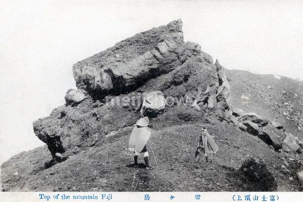 70507-0022 - Mount Fuji Pilgrims