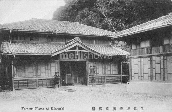 70115-0003 - Yanagi-yu Bathhouse